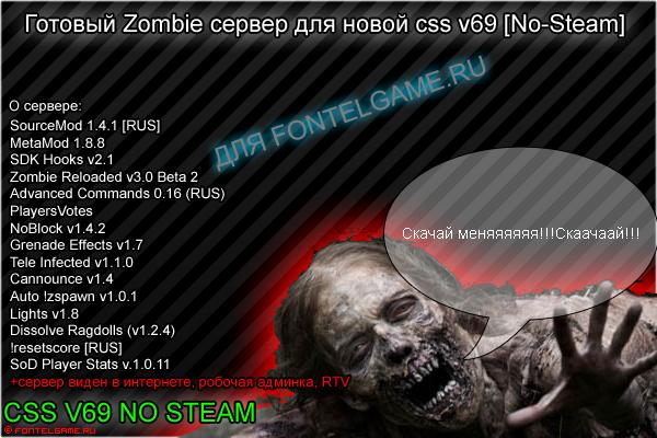 Сервера для css v69 no-steam ака проверить скорость хостинга