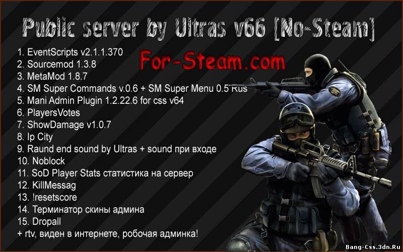Айпи серверов для css v69 создание сайтов чехов